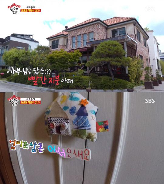 장윤정 2층집 공개, 집안 곳곳서 엿보이는 `술사랑·가족사랑♥`